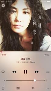 王菲-清風徐來
