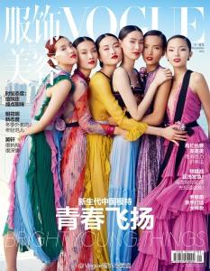 Vogue China November 2015 Cover