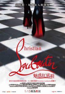 Christian Louboutin 魅惑紅底鞋 -2016.1.14-