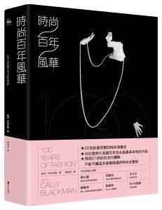 時尚百年風華 -2016.2.8-