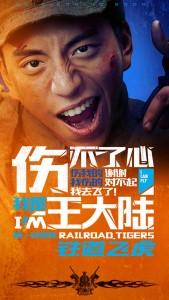鐵道飛虎宣傳海報 -2016.2.18-