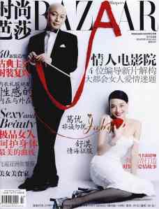 Harper's Bazaar China February 2009 Cover -2016.3.16-