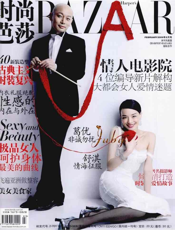 Shu Qi Harper's Bazaar China February 2009 Cover