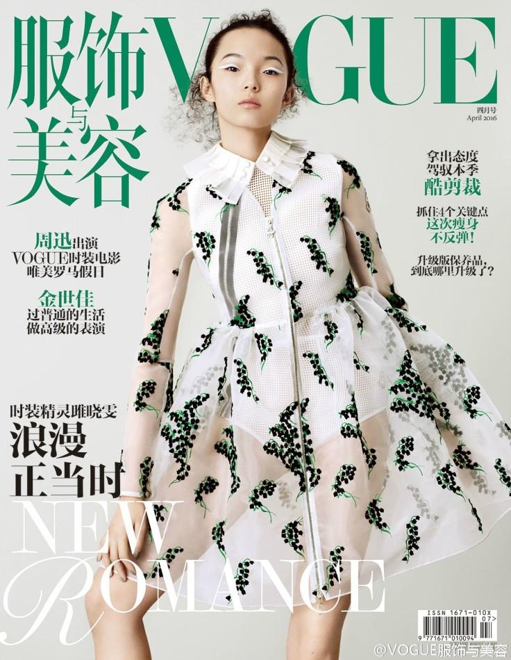 Xiao Wen Ju Vogue China April 2016-Cover