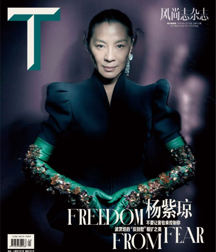 Michelle Yeoh T Magazine China April 2016 Cover