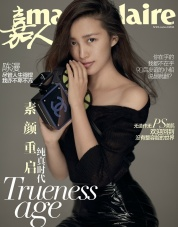 Chen Man Marie Claire China June 2016 Cover