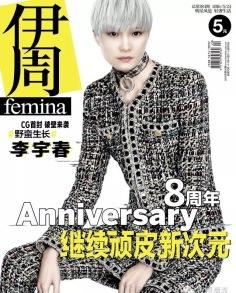 李宇春 X 伊周Femina May 2016 Cover -2016.5.22-