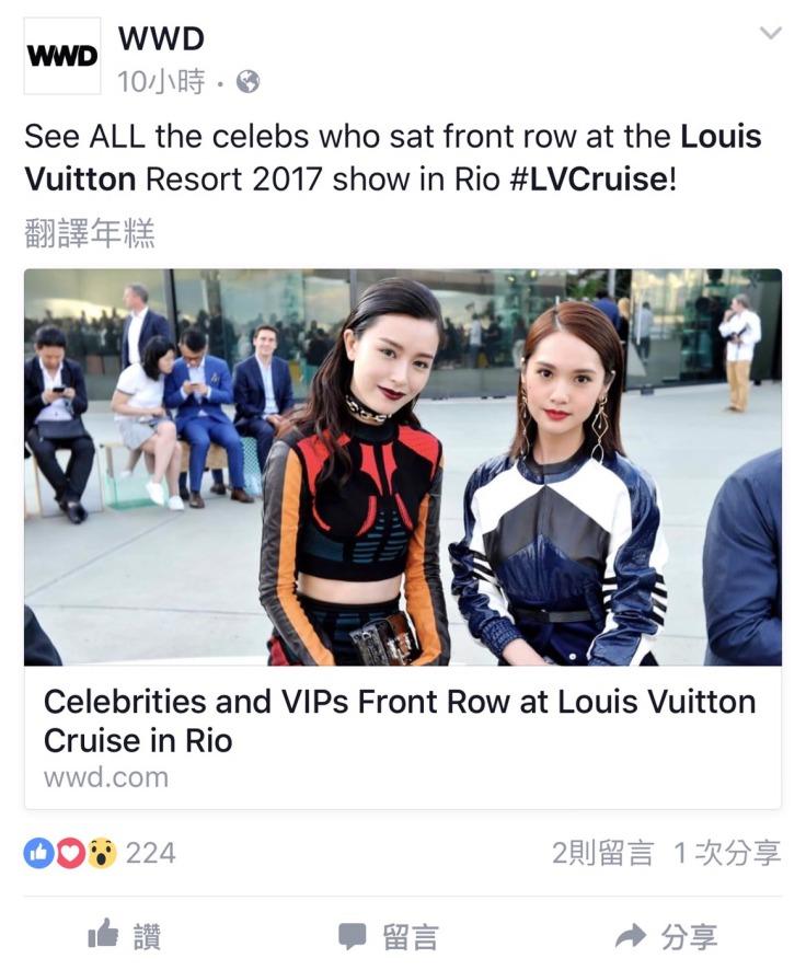 Rainie Yang on WWD Facebook Page