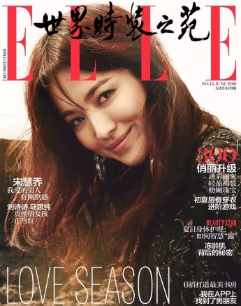 Song Huei Chao ELLE China June 2016 Cover