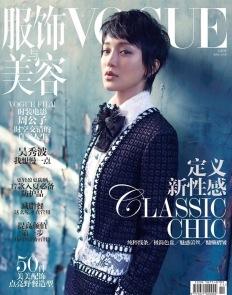周迅 X Vogue China June 2016 Cover -2016.5.6-