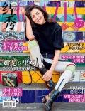 Liu Wen Grazia China June 2016 Cover