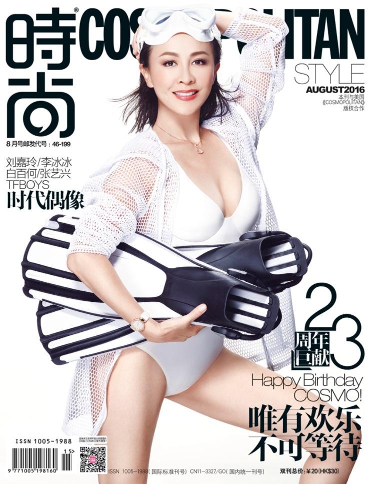 Carina Lau Cosmopolitan China August 2016 Cover