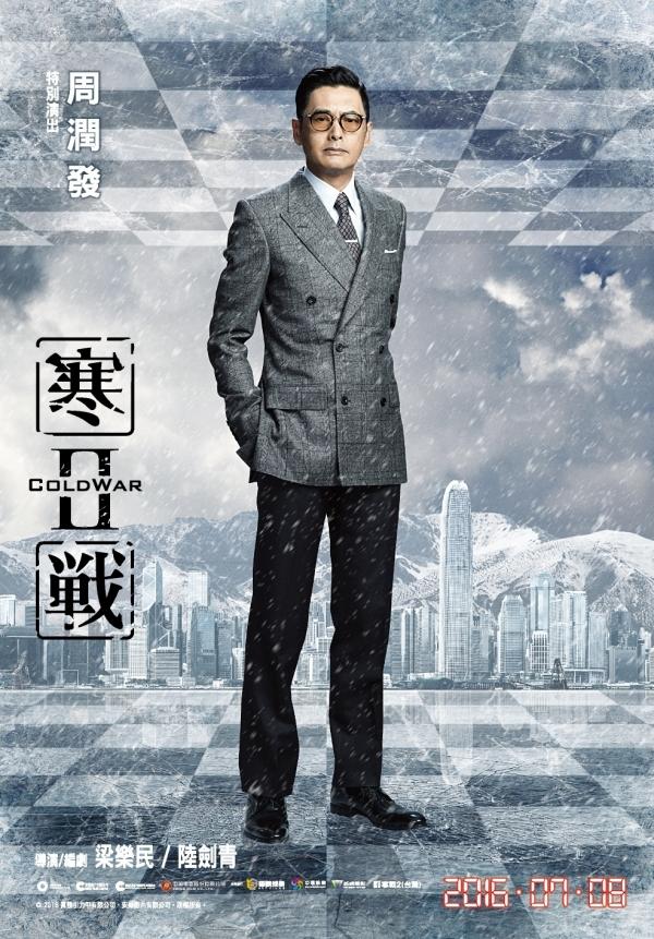 Cold War 2 Chow Yun-fat