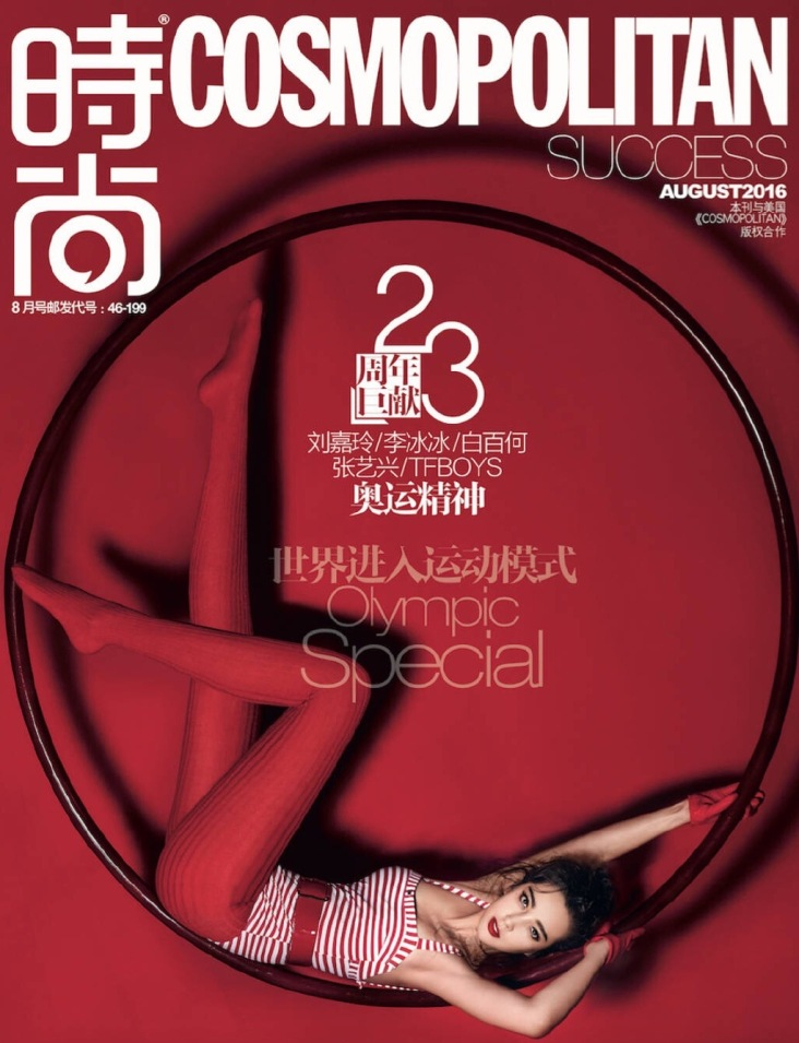 Li Bing Bing Cosmopolitan China August 2016 Cover 1