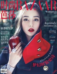 Angelababy X Harper's Bazaar China September 2016 Cover -2016.8.25-