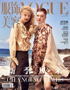 Frederikke Sofie & Ruth Bell X Vogue China September 2016 -2016.8.17-