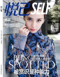 Angelababy X 悅己 October 2016 Cover -2016.9.15-