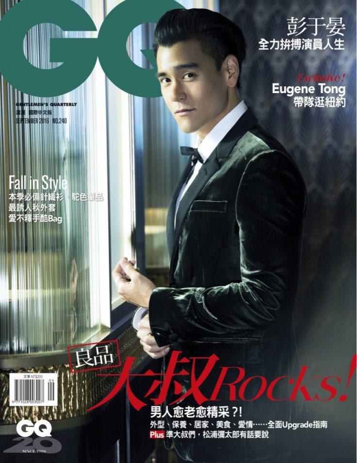 Eddie Peng GQ Taiwan September 2016 Cover