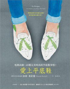 愛上平底鞋 -2016.9.6-