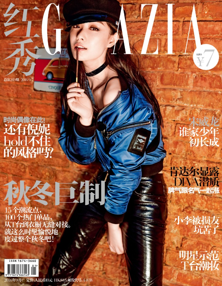 Ni Ni Grazia China September 2016 Cover