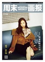 ni-ni-in-iweekly-september-2016-cover-1