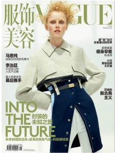 Rianne Van Rompaey X Vogue China October 2016 Cover -2016.9.5-
