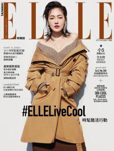 小S 徐熙娣 X ELLE Taiwan September 2016 Cover -2016.9.1-