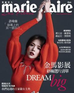 許瑋甯 X Marie Claire Taiwan 金馬別冊 -2016.10.8-