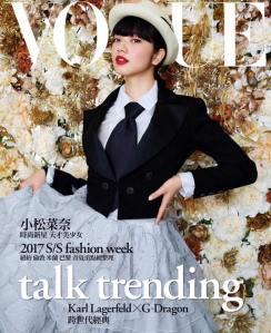 小松菜奈 X Vogue Taiwan November 2016 -2016.10.31-