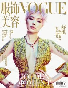 舒淇 X Vogue China November 2016 Cover -2016.10.8-