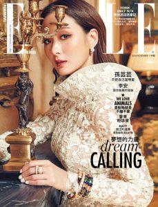 孫芸芸 X ELLE Taiwan November 2016 -2016.11.2-