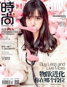 Angelababy X Cosmopolitan China December 2016 -2016.11.16-