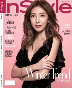 楊謹華 X InStyle Taiwan November 2016 -2016.11.3-