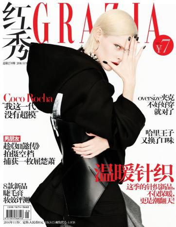 coco-rocha-grazia-china-november-2016-cover
