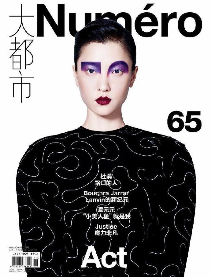 du-juan-numero-china-65-december-2016-cover