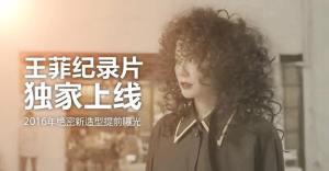 王菲紀錄片 -2016.11.16-