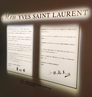 mon-yves-saint-laurent-exhibition-20