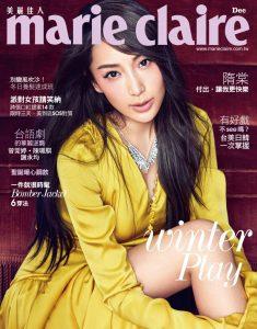 隋棠 X Marie Claire Taiwan December 2016 -2016.12.1-