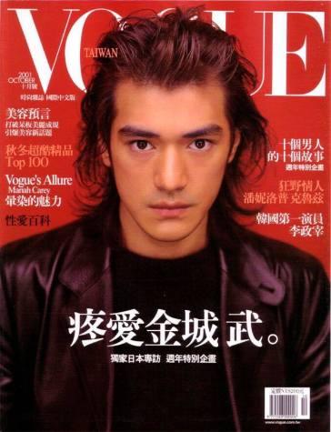 takeshi-kaneshiro-vogue-taiwan-october-2001-cover