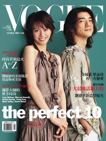 takeshi-kaneshiro-vogue-taiwan-october-2003-cover