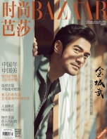 takeshi-kaneshiro-harpers-bazaar-china-february-2017-cover-1