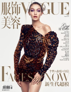 Gigi Hadid X Vogue China March 2017 -2017.2.4-