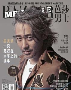 吳秀波 X Harper's Bazaar Men China March 2017 -2017.2.21-