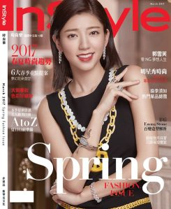 郭雪芙 X InStyle Taiwan March 2017 Cover -2017.3.2-