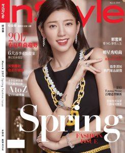 郭雪芙 X InStyle Taiwan March 2017 Cover -2017.3.2-