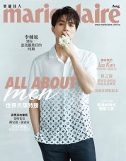 Lee Dong Wook Marie Claire Taiwan August 2017 Cover