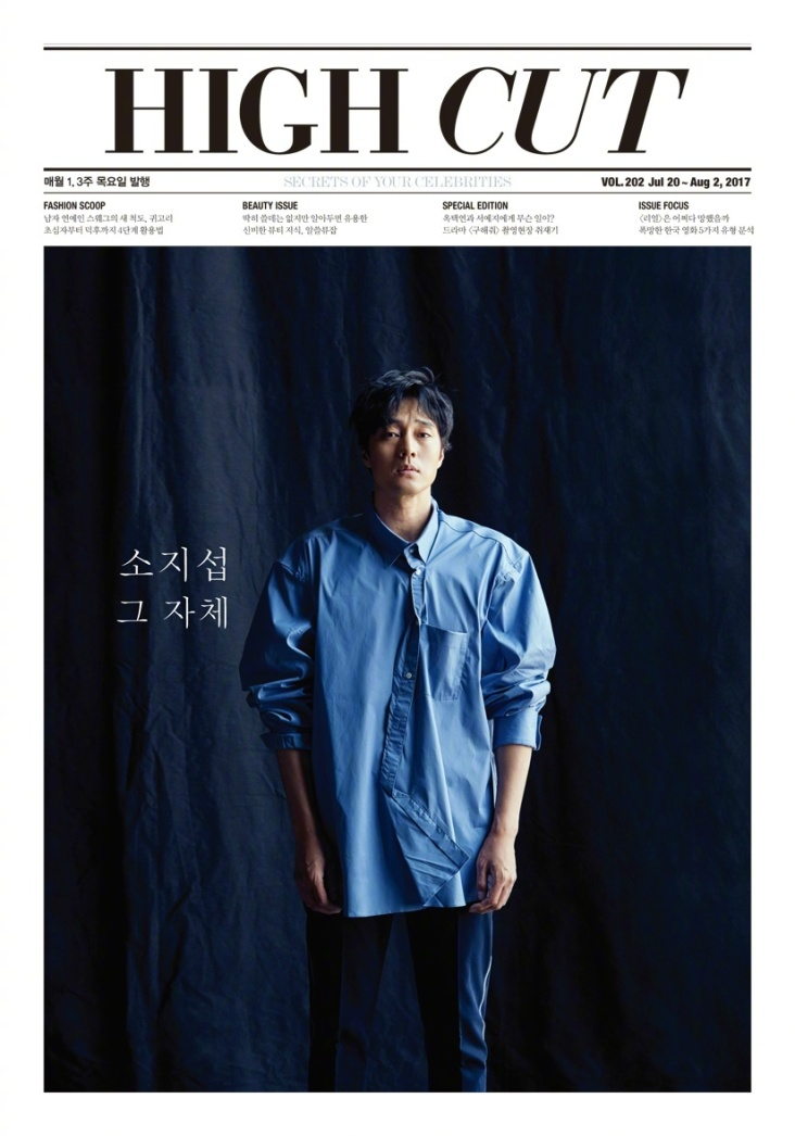 So Ji Sub High Cut July 2017 Cover