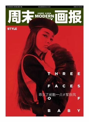 Angelababy Modern Weekly China May 2016