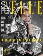 Bella Hadid Super ELLE China Fall 2017 Cover