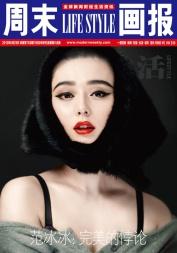 Fan Bingbing Modern Weekly China June 2013